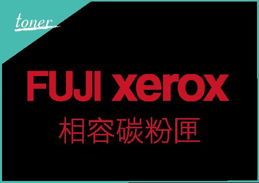 fujiXerox_toner