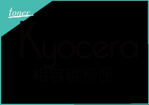 kyocera_toner