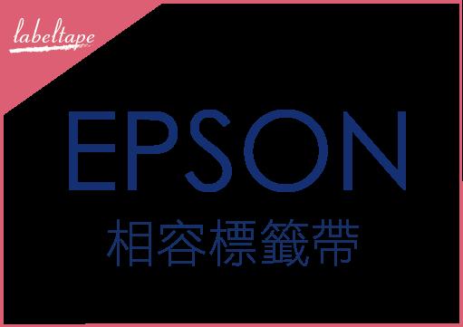 epson_labeltape