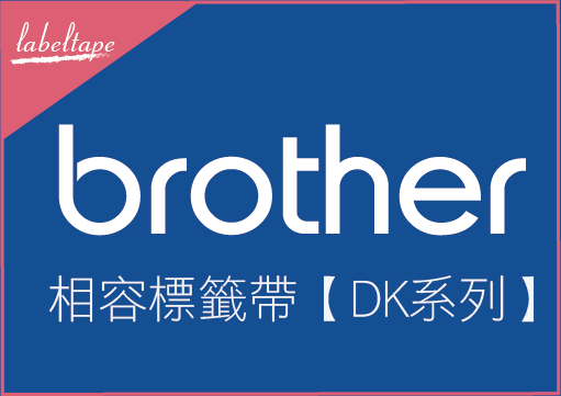 brother_labeltape_dk