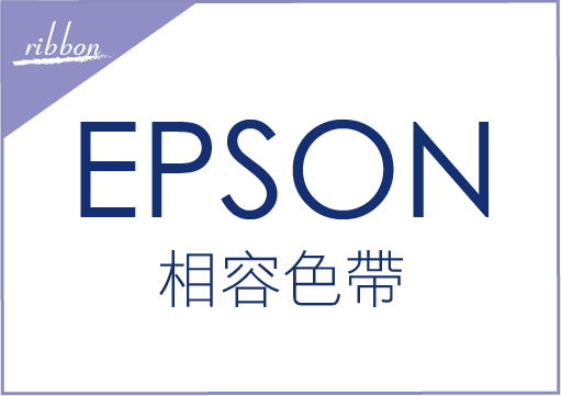 epson-ribboncartridge